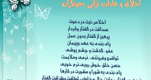 عکس نوشته ، اخلاق و عادات قرآنی دعوتگران