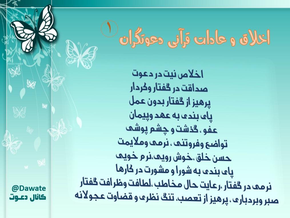 Photo of عکس نوشته ، اخلاق و عادات قرآنی دعوتگران