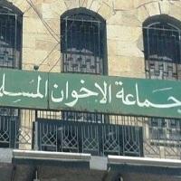 تصویر قدیمی ترین دفتر اخوان المسلمین در اردن پلمپ شد