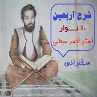 Photo of شرحی بر احادیث اربعین امام نووی ، سخنرانی ناصر سبحانی