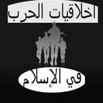 تصویر اسلام و اخلاق نبرد