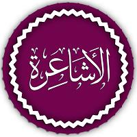 تصویر تاریخ و عقاید اشاعره