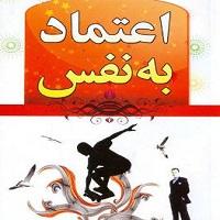 Photo of اعتماد به نفس و فرق آن با غرور و تعارضش با ضرورت خود را کوچک شمردن