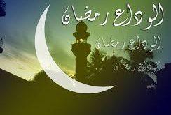 الوداع رمضان