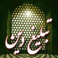 تصویر لزوم و اهمیت تبلیغ دین و نشر علوم اسلامی و شرایط و صفات مبلّغ دینی در عصر حاضر