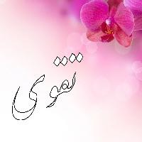 Photo of خویشتنداری سکولار یا تقوی از الله