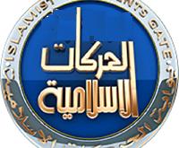حرکات اسلامی