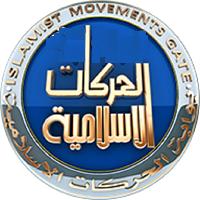 تصویر معیارهای موفقیت حرکتهای اسلامی و نکاتی اساسی برای بازبینی فعالیت حرکات اسلامی