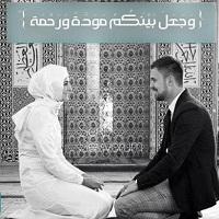 Photo of خانواده خوشبخت مسلمان