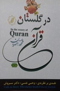 در گلستان قرآن