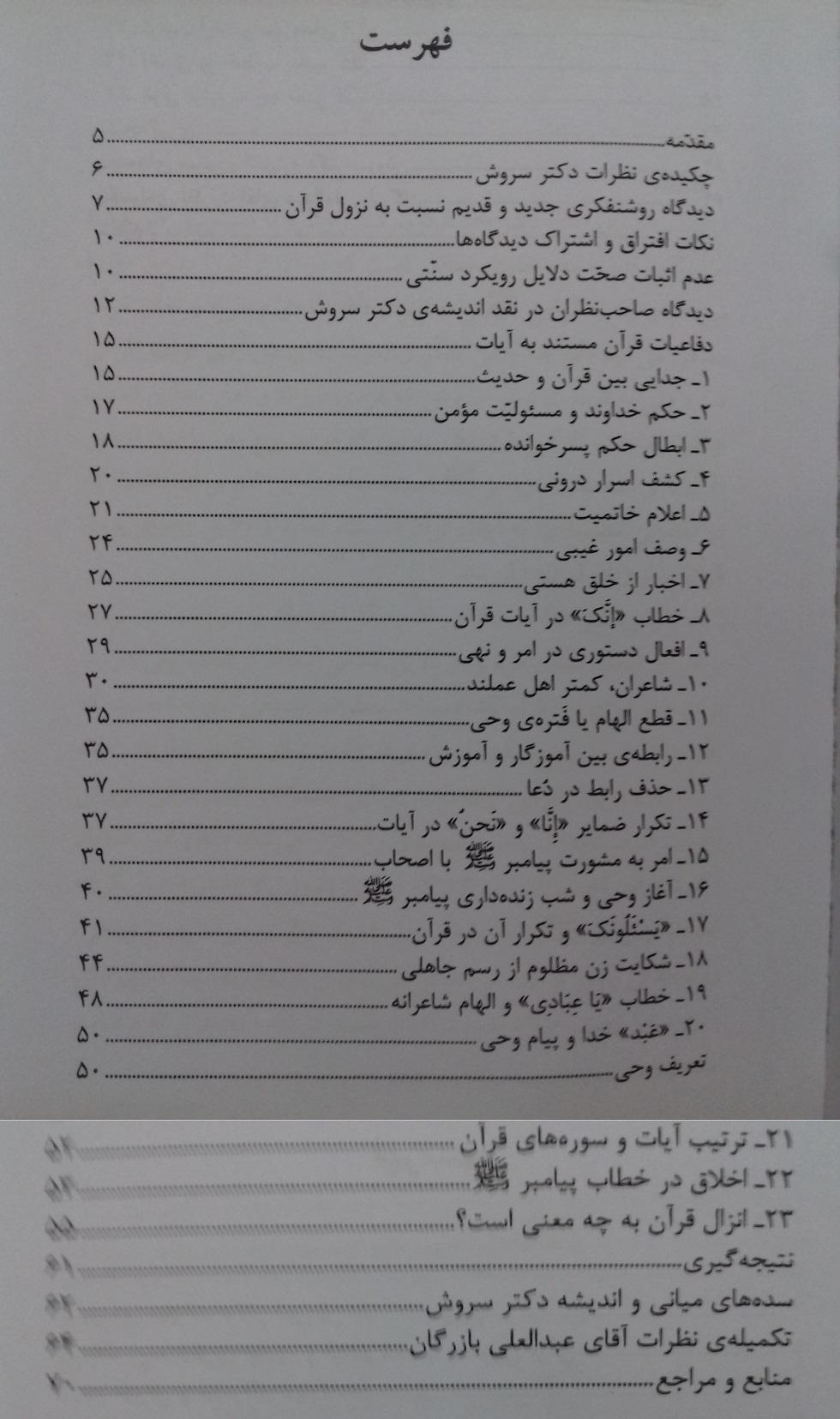 Photo of کتاب – در گلستان قرآن، نقدی بر نظریه ی وحی نفسی دکتر سروش