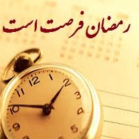 تصویر استفاده درست از وقت در رمضان