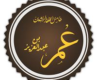 عمربن عبدالعزیز