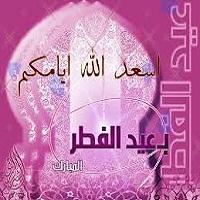 تصویر آداب و احکام عید فطـر و نماز عید