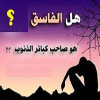 تصویر محرمات دوازده گانه ، ۲- انواع فسق و فاسق در قرآن ، فسق مطلق و فسق با عصیان