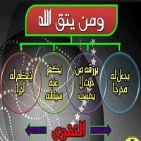 تصویر ۱۱۶ فایده و دستاورد تقوا و پرهیزگاری بنابر آیات قرآن