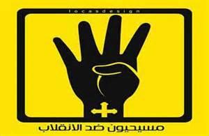 تصویر جنبش مسیحیان ضد کودتا خواستار ادامه تظاهرات علیه دولت کودتا شدند