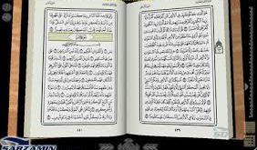 قرآن و کامپیوتر