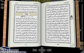 Photo of قرآن و كامپيوتر