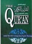 تصویر قرآن برای اولین بار به زبان دانمارکی ترجمه شد