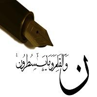 تصویر قلم، شرح حال و ترجمان زبان و زبان نبض قلب و وحی و عقل