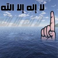 Photo of مفهوم و معنای لا إله إلا الله