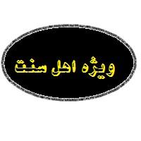 Photo of نامهی سرگشادهی ۱۷۳ نفر از اصحاب قلم اهل سنّت به وزارت ارشاد و فرهنگ اسلامی