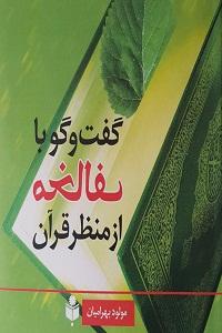 گفتگو با مخالفان از منظر قرآن