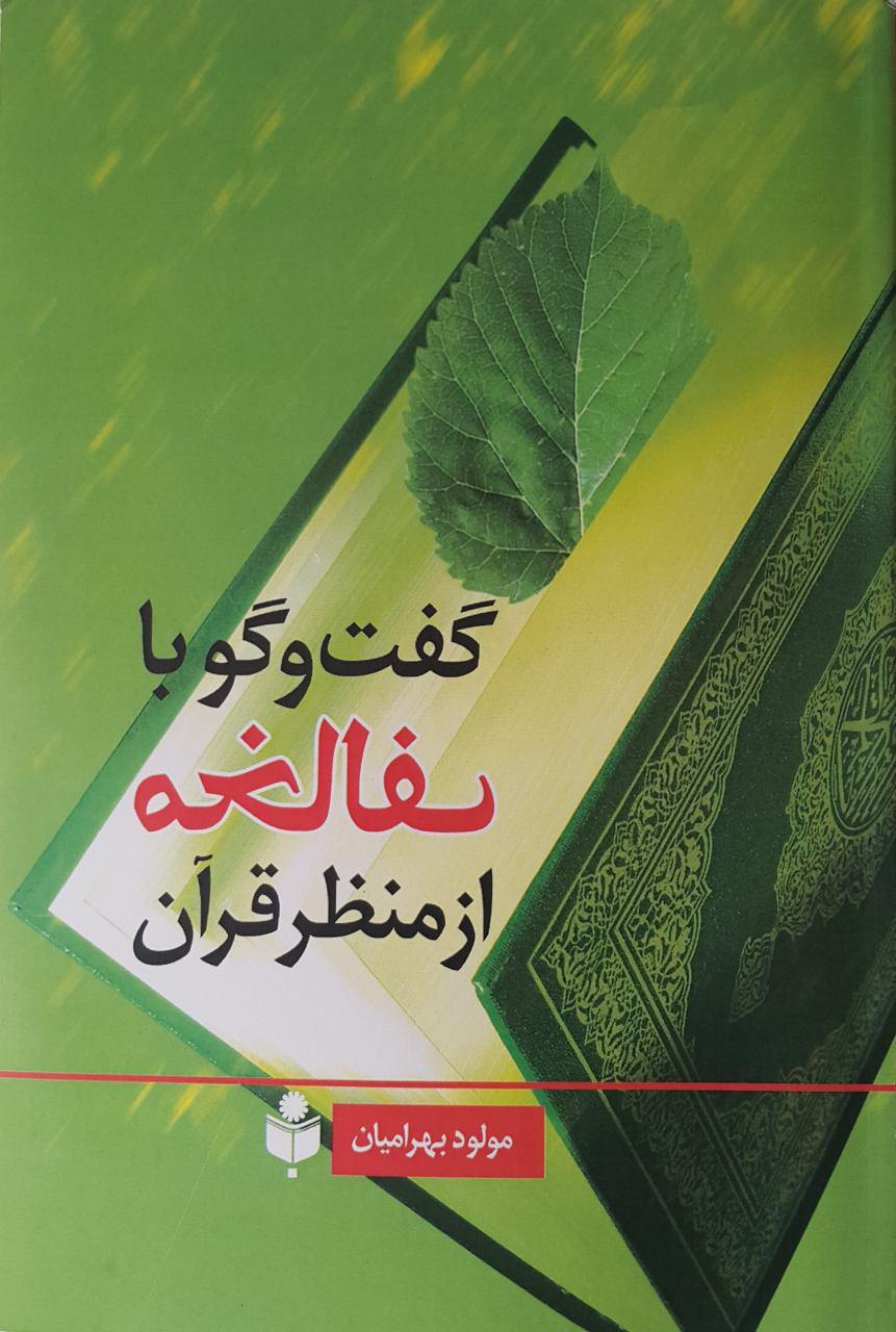 Photo of معرفی کتاب « گفتوگو با مخالف از منظر قرآن »