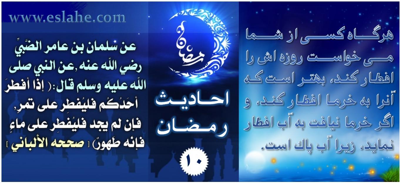 تصویر ۱۰- احادیث رمضان، افطار کردن با خرما یا آب