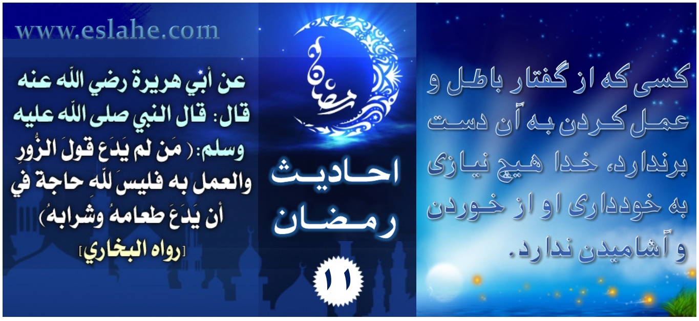 Photo of ۱۱- احادیث رمضان، ترک گفتار و رفتار ناپسند در رمضان