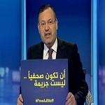 تصویر مصر مجری الجزیره را به ۱۵ سال زندان محکوم کرد