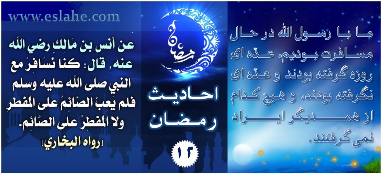 Photo of ۱۲- احادیث رمضان، روزه در سفر