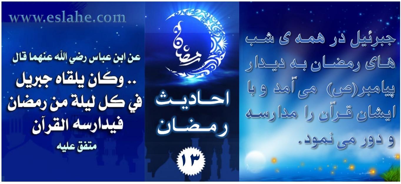 قرآن در رمضان