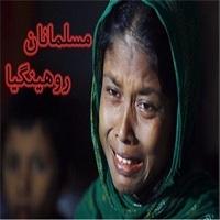 تصویر وضعیت اضطراری در ایالت مسلماننشین میانمار لغو شد