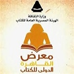 تصویر ممنوعیت کتاب متفکران اسلامی چون حسنالبنا و سیدقطب در نمایشگاه کتاب قاهره