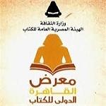 Photo of ممنوعیت کتاب متفکران اسلامی چون حسنالبنا و سیدقطب در نمایشگاه کتاب قاهره