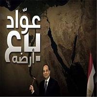 تصویر فروش جزایر آخرین میخ بر تابوت السیسی