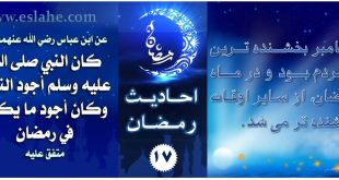 بخشش و صدقه در رمضان