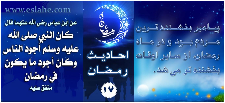 Photo of ۱۷- احادیث رمضان، بخشش و صدقه در رمضان