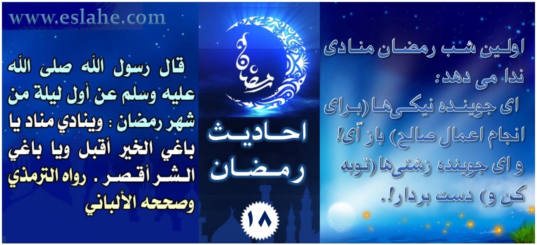 احادیث رمضان