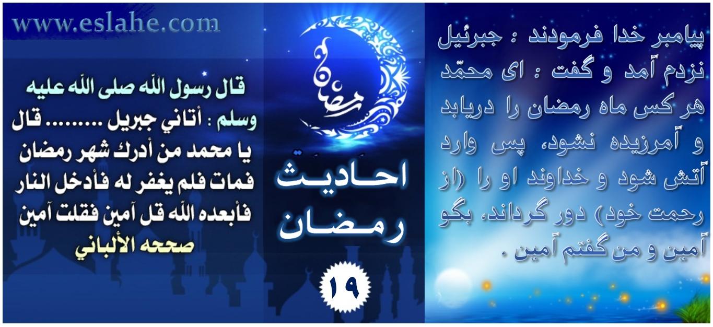 Photo of ۱۹- احادیث رمضان، توبه و عفو خدا در رمضان
