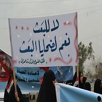 تصویر دولت عراق در پی آشتی با بعثیها