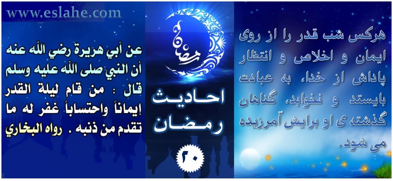 Photo of ۲۰- احادیث رمضان، شب قدر و بخشش گناهان