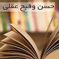 Photo of ابن قیم جوزیه و مساله حسن و قبح اعمال و افعال