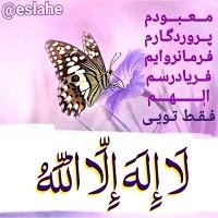 تصویر انحرافات وارد شده بر مفهوم «لاإله الا الله» و تاثیر تفکر مرجئه، تصوف و استبداد سیاسی در این انحرافات