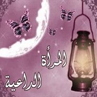 تصویر اولویات زن مسلمان در خانه و دعوت