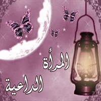 Photo of اولویات زن مسلمان در خانه و دعوت