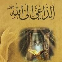 تصویر جایگاه داعی در قرآن و سنت – داعی کیست؟