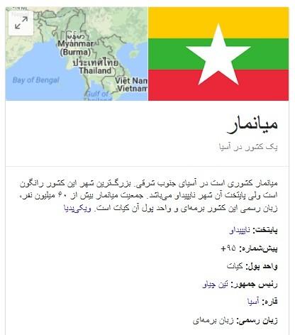تصویر میانمار کجاست؟ چگونه مسلمان شدند؟ و چرا قتل عام می شوند؟